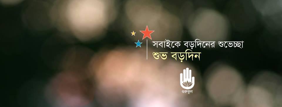 বড়দিনের শুভেচ্ছা, গুরুকুল বাংলাদেশ   Merry Christmas, Gurukul Bangladesh